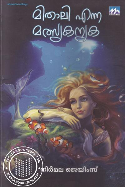 Cover Image of Book Mithali Enna Mathsyakanyaka