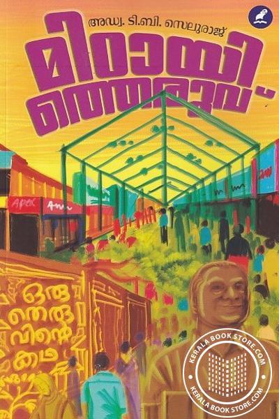 Cover Image of Book മിഠായിത്തെരുവ് - അഡ്വ ടി ബി സെലുരാജ്