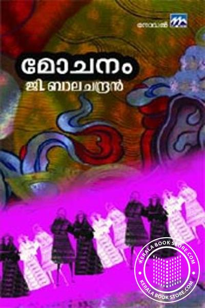Cover Image of Book Mochanam