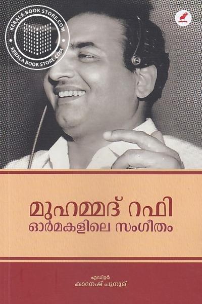 Cover Image of Book മുഹമ്മദ് റഫി- ഓർമകളിലെ സംഗീതം