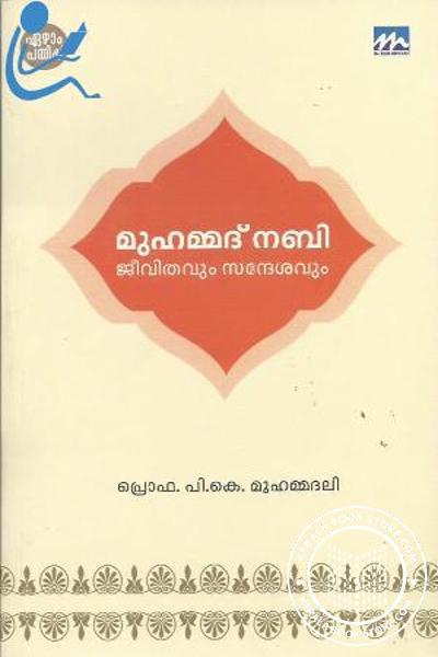 Cover Image of Book മുഹമ്മദ് നബി- ജീവിതവും സന്ദേശവും