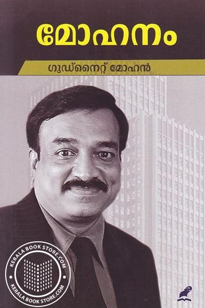 Cover Image of Book മോഹനം
