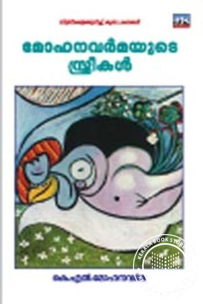Cover Image of Book Mohanavarmayude Sthreekal