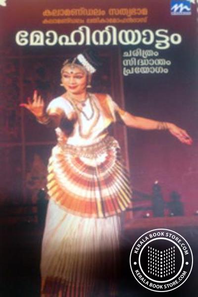 Cover Image of Book Mohiniyattam Charithram Sindhadham Prayogam