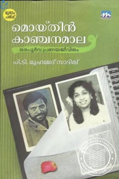 Cover Image of Book Moideen Kanchana Mala