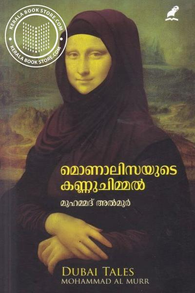 Cover Image of Book Monalisayude Kannuchimmal