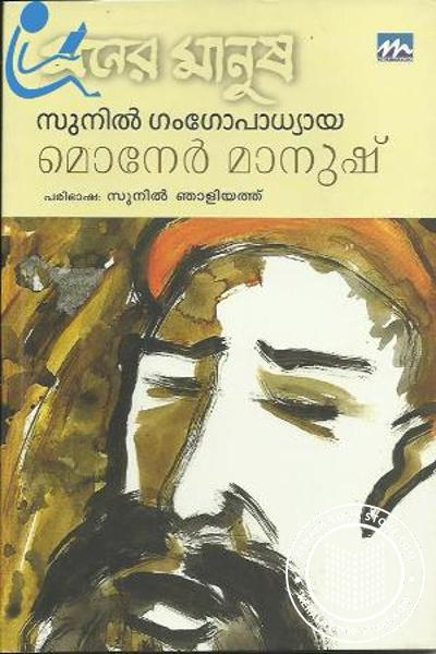 Cover Image of Book Moner Manush