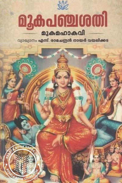 Cover Image of Book Mooka Panchashati