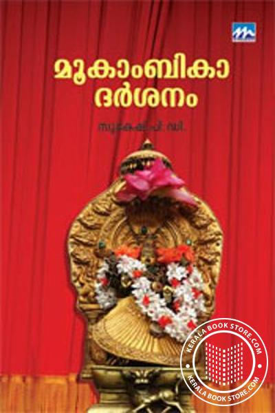 Cover Image of Book Mookambikadarsanam