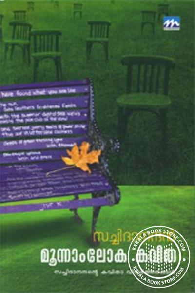 Cover Image of Book Moonnamloka Kavitha