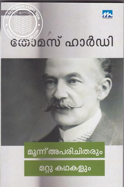 Cover Image of Book Moonnu Aparichitharum Mattu Kathakalum