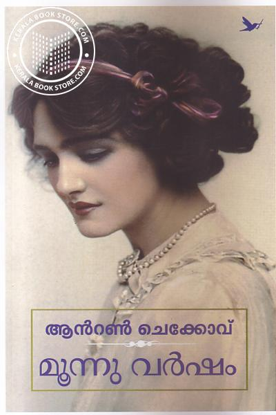 Cover Image of Book Moonnu Varsham