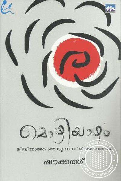 Cover Image of Book Mozhiyazham