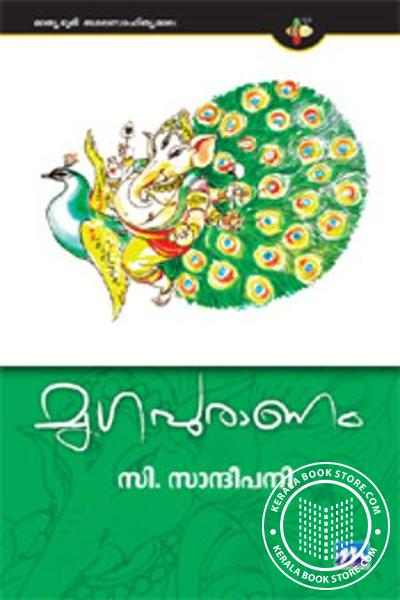 Cover Image of Book Mrigapuranam