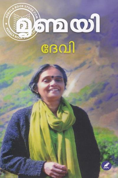 Cover Image of Book മൃണ്മയി