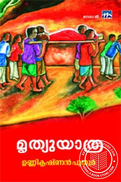 Cover Image of Book Mrithyuyathra