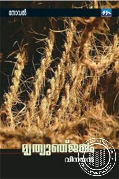 Cover Image of Book മൃത്യുഞ്ജയം