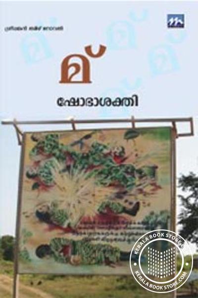 Cover Image of Book മ്