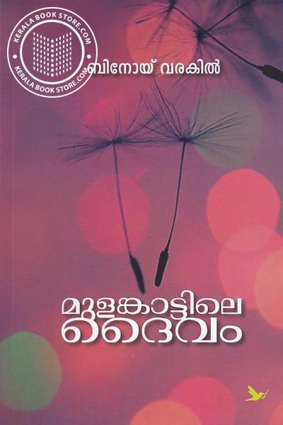 Cover Image of Book മുളങ്കാട്ടിലെ ദൈവം