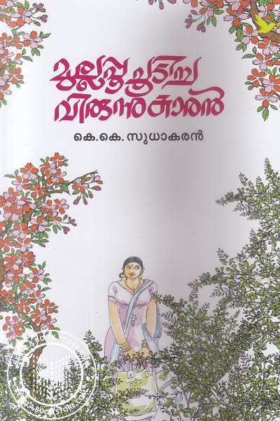 Cover Image of Book മുല്ലപ്പൂ ചൂടിച്ച വിരുന്നുകാരന്