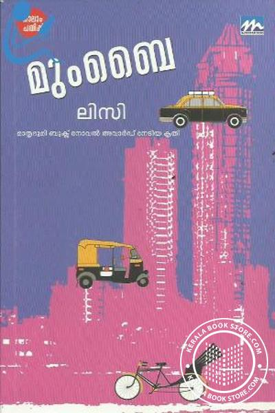 Cover Image of Book മുംബൈ