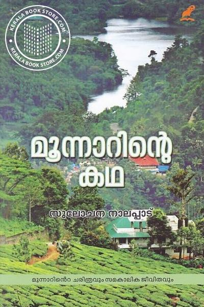 Cover Image of Book Munnarinte Kadha