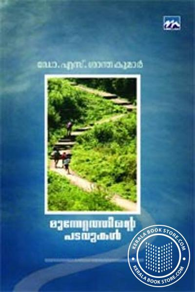 Cover Image of Book Munnettathinte Padavukal