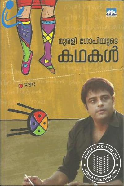 Cover Image of Book Murali Gopiyude Kathakal