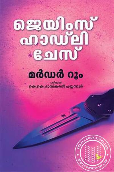 Cover Image of Book മര്ഡര് റൂം