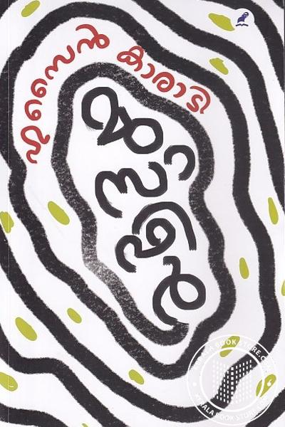 Cover Image of Book മുസാഫിർ
