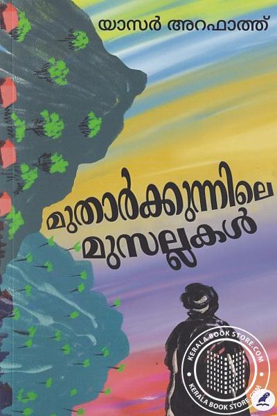 Image of Book മുതാർക്കുന്നിലെ മുസല്ലകൾ