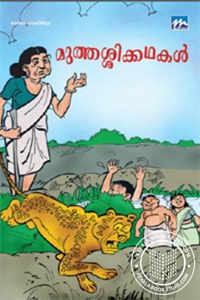 Cover Image of Book Muthashikkadhakal