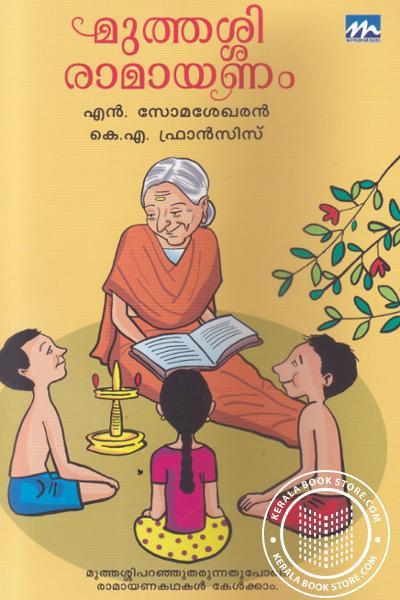Cover Image of Book മുത്തശ്ശിരാമായണം