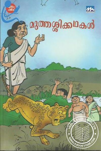 Image of Book MuthassiKathal