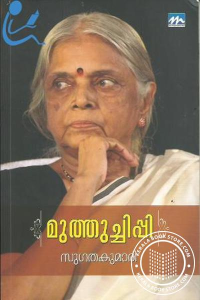 Cover Image of Book Muthuchippi