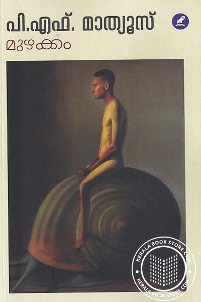 Cover Image of Book മുഴക്കം