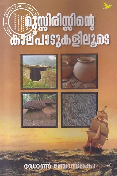 Cover Image of Book Muzirisinte Kalpadukaliloode