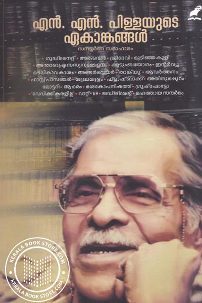 Cover Image of Book N N Pillayude Ekangangal