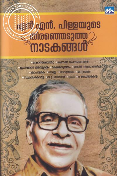 Cover Image of Book N N Pillayude Thiranjedutha Natakangal
