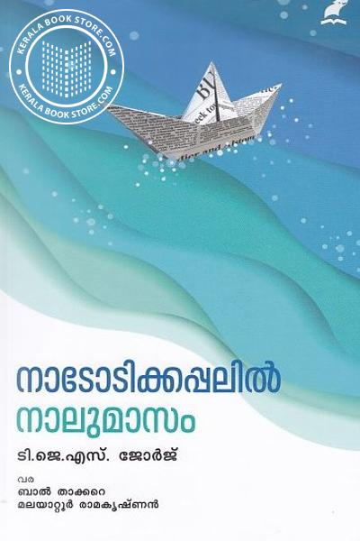 Cover Image of Book Naadodikkappalil Nalumasam