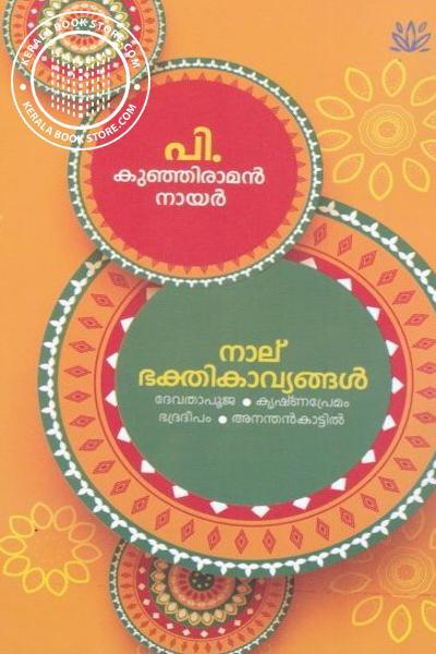 Cover Image of Book നാല്ഭക്തി കാവ്യങ്ങള്