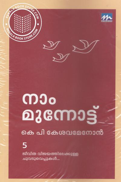 Cover Image of Book Naam Munnottu
