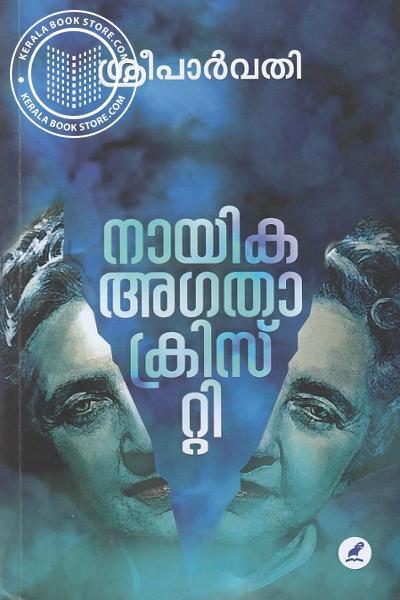 Cover Image of Book നായിക അഗതാ ക്രിസ്റ്റി