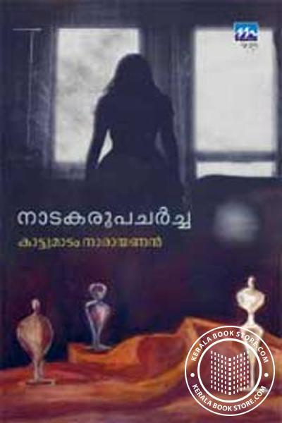 Cover Image of Book നാടകരൂപചര്ച്ച