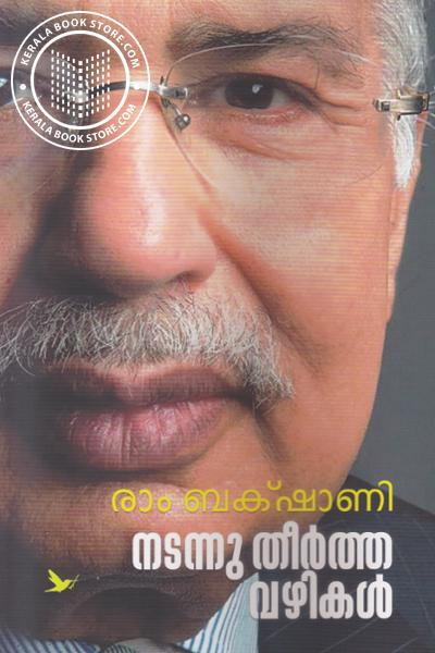 Image of Book Nadannu Theertha Vazhikal