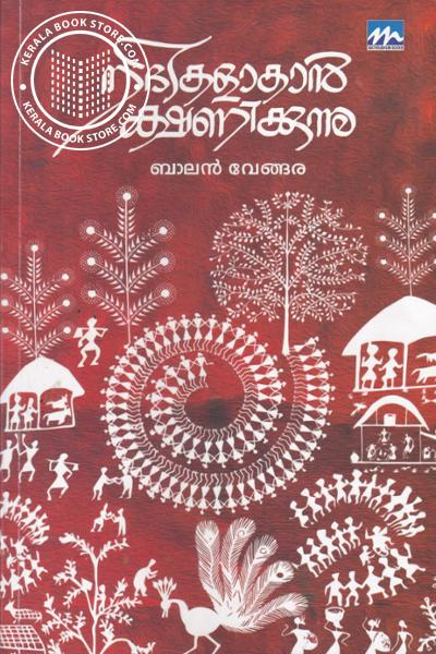 Cover Image of Book Nadikalakan Kshanikkunnu