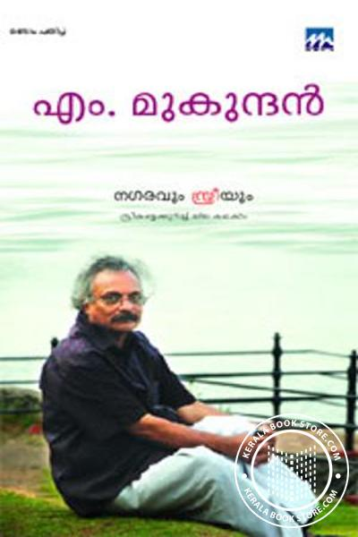Cover Image of Book Nagaravum Sthreeyum
