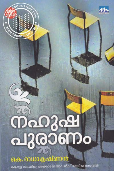 Cover Image of Book Nahushapuranam
