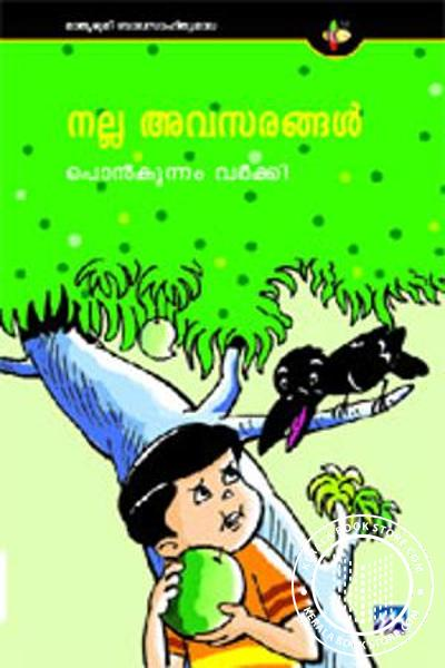 Cover Image of Book Nalla Avasarangalil