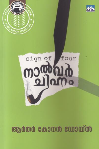 Cover Image of Book Nalvar Chinhnam